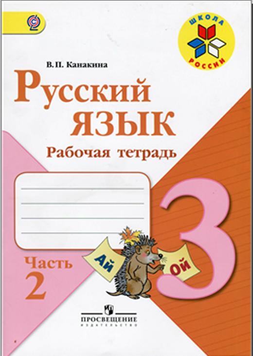 Гдз по русскому языку 3-й класс